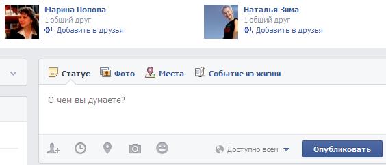 Фейсбучный провокатор или О чем вы думаете?