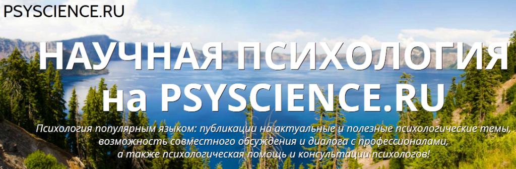 НАУЧНАЯ ПСИХОЛОГИЯ на PSYSCIENCE.RU, Психология популярным языком